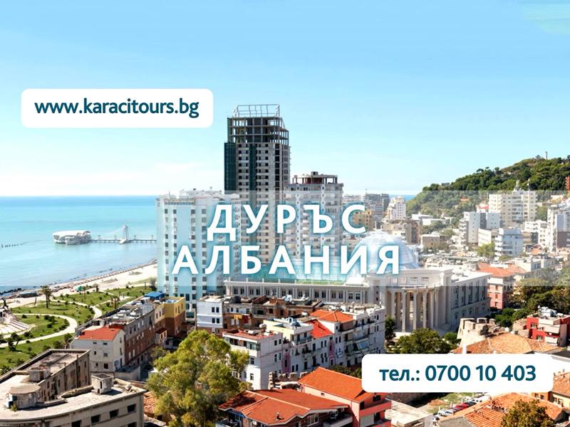Рекламен видео клип за Караджъ Турс Лято в Албания - превю