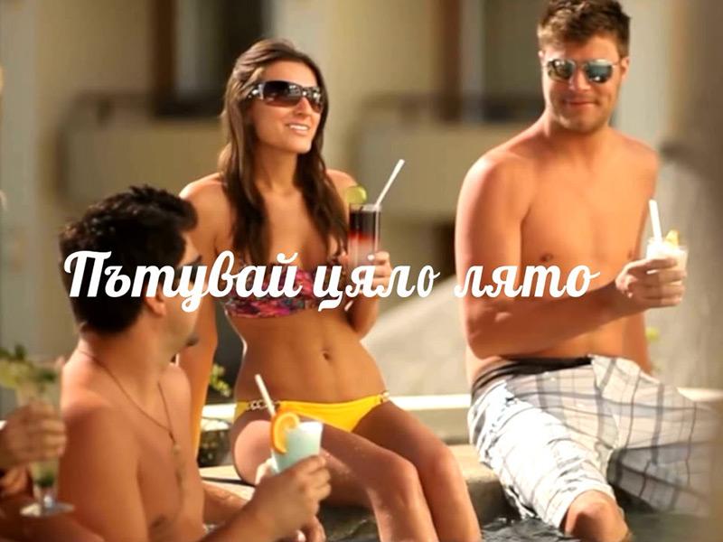 Рекламни промо видео клипове за Караджъ Турс Летни почивки - превю