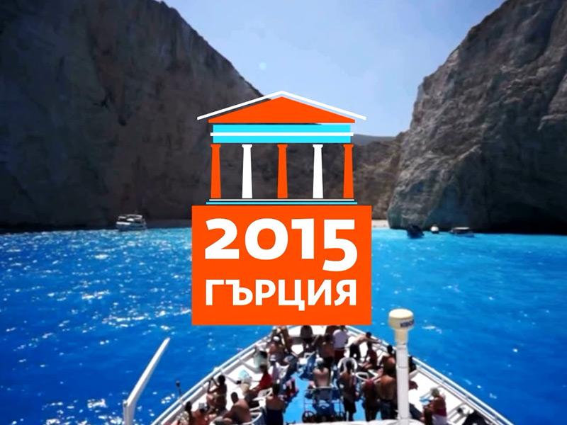 Рекламни видео клипове за Караджъ Турс Лято в Гърция - превю