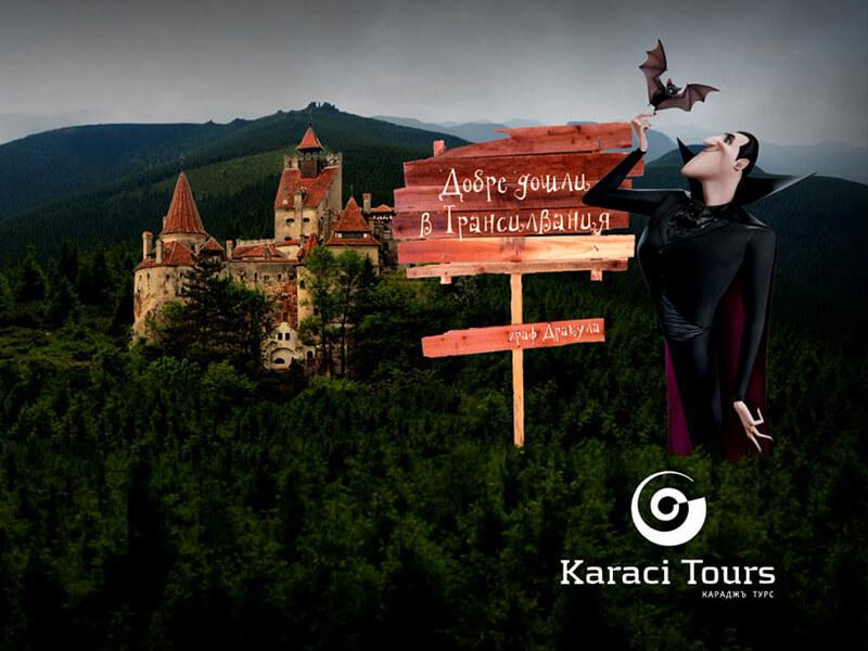 Рекламен видео клип за Караджъ Турс По стъпките на Граф Дракула - превю
