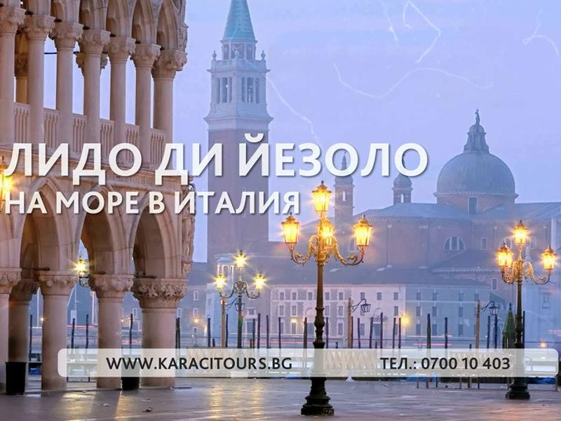 Рекламен видео клип за Караджъ Турс Посети Лидо ди Йесоло - Италия -превю