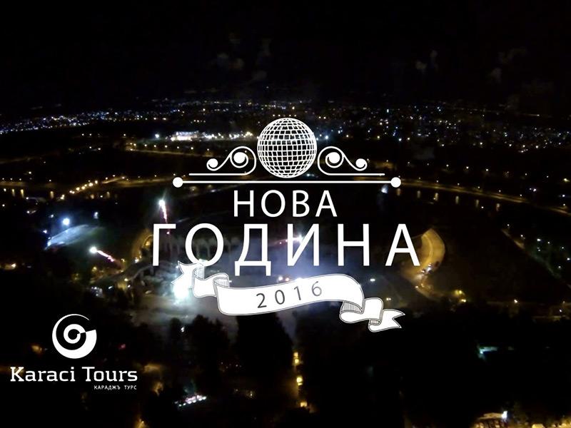 """Рекламен видео клип за Караджъ Турс """"Нова Година в Македония - превю"""