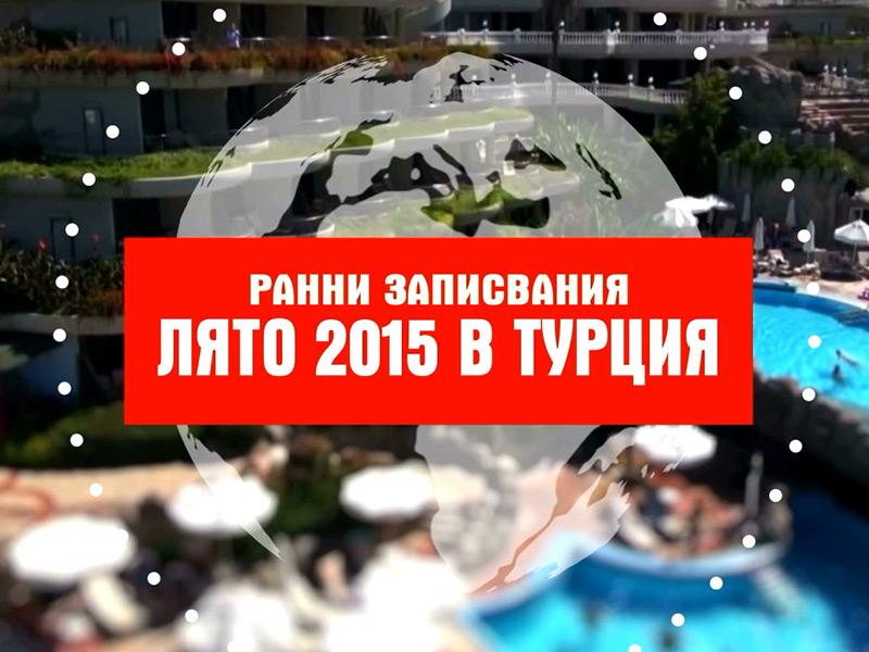 Рекламни видео клипове за Караджъ Турс Лято в Турция - превю